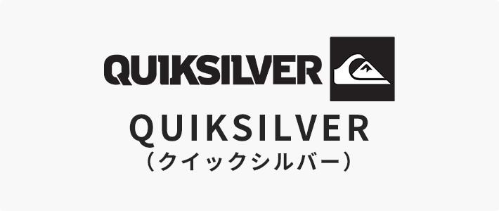 QUIKSILVER クイックシルバーウェットスーツ