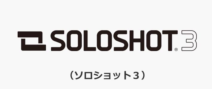 ソロショット3