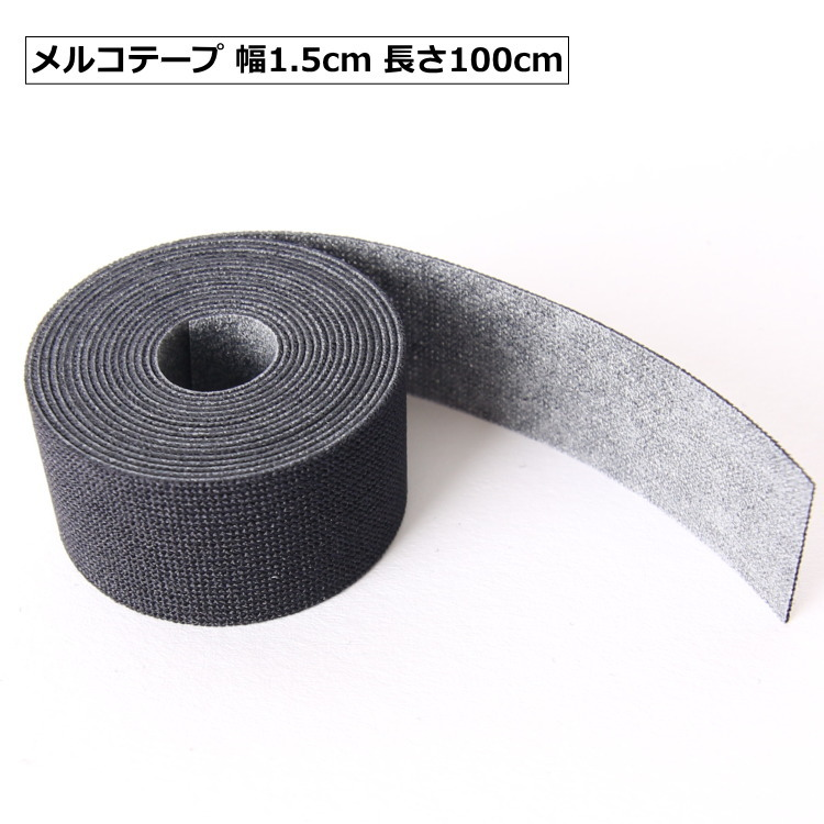 ウェットスーツ補修テープ