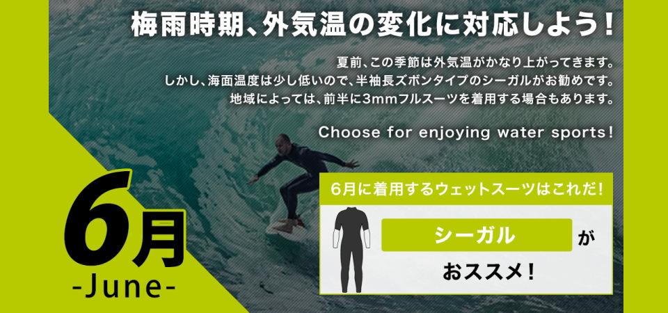 6月に着用するサーフィンウェットスーツはシーガルが最適です