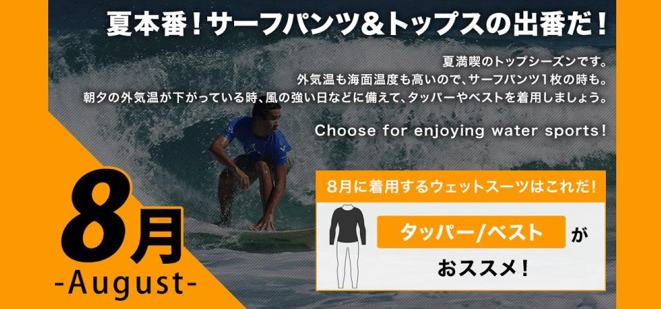 8月に着用するサーフィンウェットスーツはタッパーが最適です