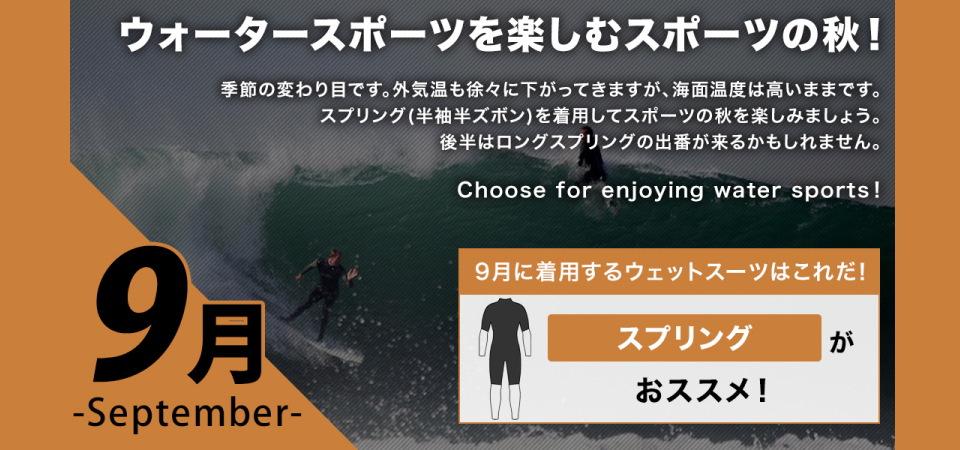 9月に着用するサーフィンウェットスーツはスプリングが最適です