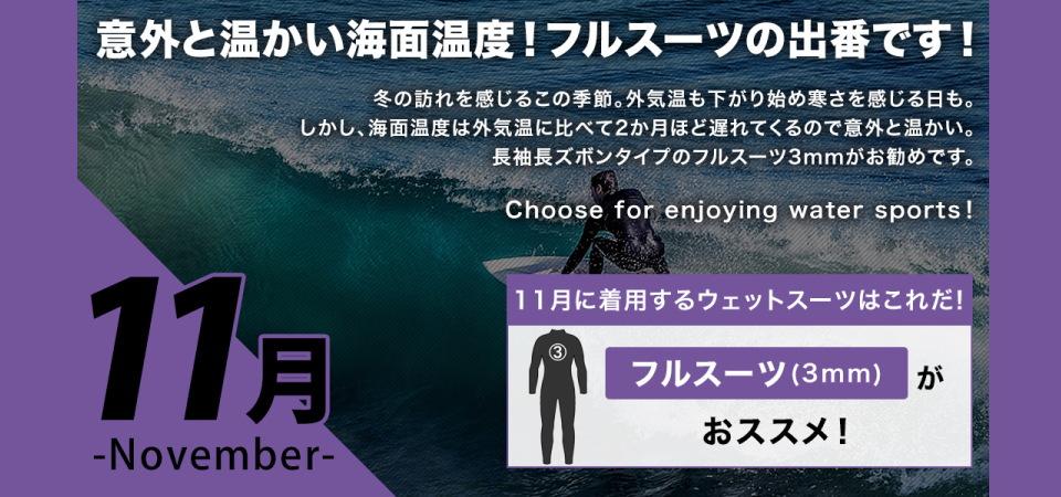 11月に着用するサーフィンウェットスーツはロングスプリングが最適です