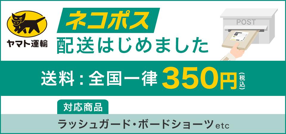 ネコポス発送はじめました。ラッシュガード、ボードショーツなど、全国一律350円で発送可能です。