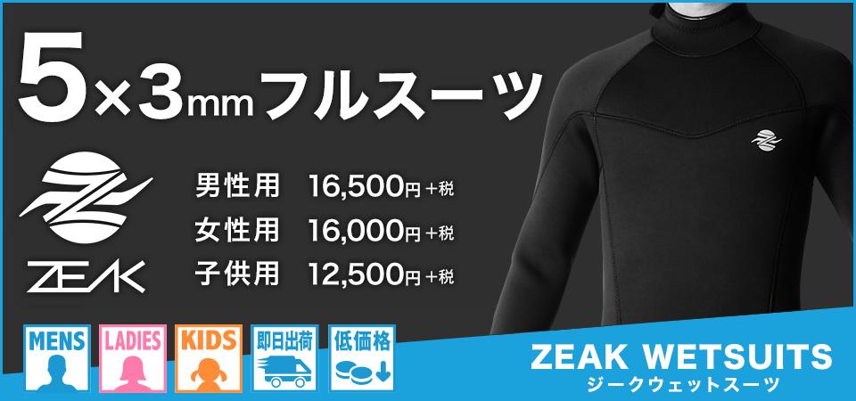 ZEAK(ジーク)5×3mmフルスーツ