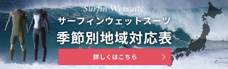 サーフィンウェットスーツ地域別季節対応表