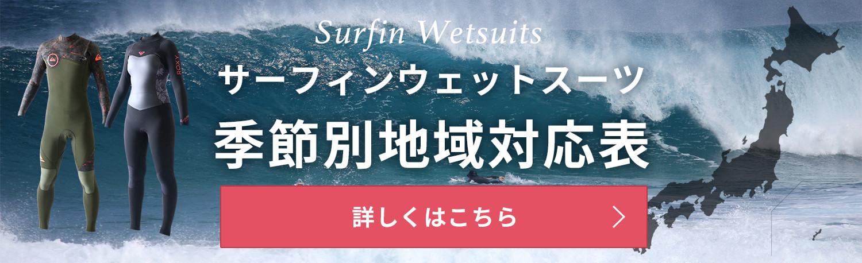 サーフィンウェットスーツ季節別地域対応表