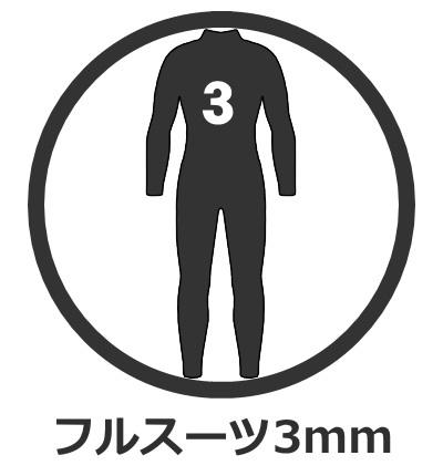 フルスーツ 3mm