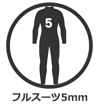 フルスーツ 5mm