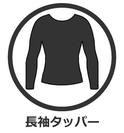 長袖タッパー