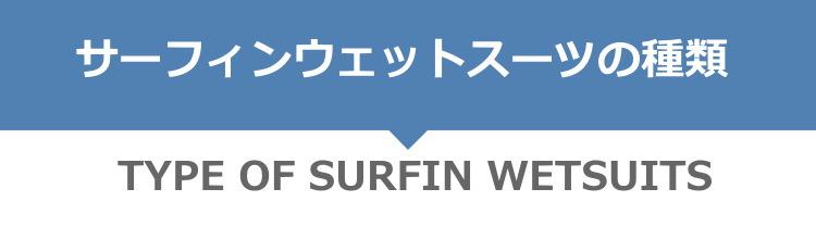 サーフィンウェットスーツの種類